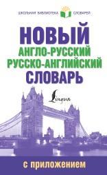 Новый англо-русский русско-английский словарь с грамматическим приложением, Поповой Л.П., 2016
