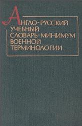 Англо-русский учебный словарь-минимум военной терминологии, Пасечник Г.А., 1986