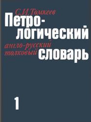 Петрологический англо-русский толковый словарь, Том 1, Томкеев С.И., 1986