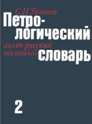 Петрологический англо-русский толковый словарь, Том 2, Томкеев С.И., 1986