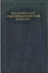 Англо-русский гидробиологический словарь, Смирнов Н.Н., 1955