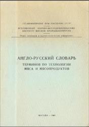 Англо-русский словарь терминов по технологии мяса и мясопродуктов, 1960