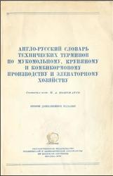 Англо-русский словарь технических терминов по мукомольному, крупяному и комбикормовому производству и элеваторному хозяйству, Пономарев Н.А., 1953