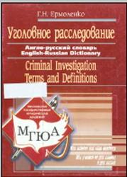 Уголовное расследование, Англо-русский словарь, Термины и определения, Ермоленко Г.Н., 2006