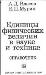 Единицы физических величин в науке и технике - Справочник - Власов А.Д., Мурин Б.П.