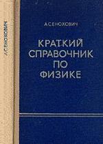Краткий справочник по физике - 1976 - Енохович А.С.