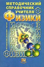 Методический справочник учителя физики - 2003 - Демидова М.Ю, Коровин В.А.