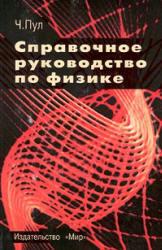 Справочное руководство по физике. Фундаментальные концепции, основные уравнения и формулы - Ч. Пул