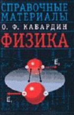 Физика - Справочные материалы - Учебное пособие для учащихся - Кабардин О.Ф.