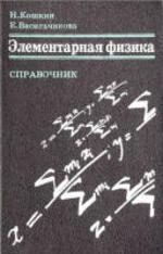 Элементарная физика - Справочник - 1996 - Кошкин Н.И. Васильчикова Е.Н.