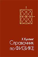 Справочник по физике - Кухлинг Х., 1985