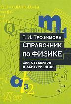 Справочник по физике для студентов и абитуриентов - Трофимова Т.И.