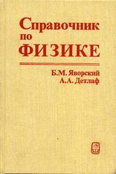 Справочник по физике - Яворский Б.М., Детлаф А.А.