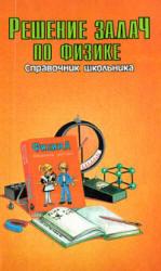 Решение задач по физике - Справочник школьника - Власова И.Г.