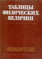 Таблицы физических величин - Справочник - Кикоин И.К.