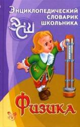 Физика - Энциклопедический словарик школьника - Хребтов В.А.