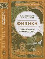 Физика - Справочное руководство - Для поступающих в ВУЗы - Яворский Б.М. Селезнев Ю.А.