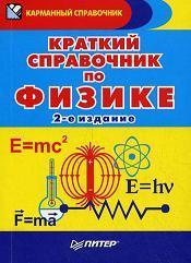 Краткий справочник по физике - Гридасов А.Ю.