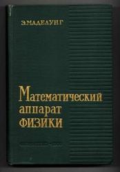 Математический аппарат физики - Справочное пособие - Маделунг Э.