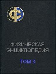 Физическая энциклопедия - том 3 - Прохоров А.М.