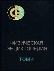Физическая энциклопедия - том 4 - Прохоров А.М.