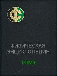 Физическая энциклопедия - том 5 - Прохоров А.М.