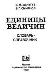Единицы величин - Словарь-справочник - Деньгуб, Смирнов