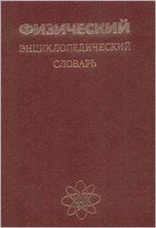 Физический энциклопедический словарь - Прохоров А.М.
