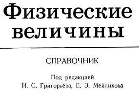 Физические величины - Справочник - Григорьев И.С., Мейлихов Е.З.