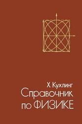 Справочник по физике - Кухлинг Х.