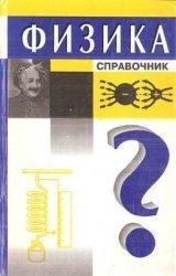 Физика - Справочник - Кибец И.Н., Кибец В.И.