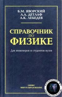 Справочник по физике - Яворский Б.М., Детлаф А.А., Лебедев А.К.