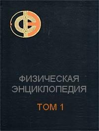 Физическая энциклопедия - том 1 - Прохоров А.М.