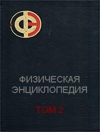 Физическая энциклопедия - том 2 - Прохоров А.М.