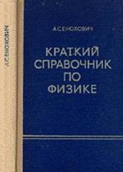 Краткий справочник по физике, Енохович А.С., 1976