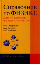 Справочник по физике, Яворский Б.М., Детлаф А.А., 1968