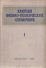 Краткий физико-технический справочник, Том 1, Яковлева К.П., 1960