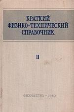 Краткий физико-технический справочник, Том 2, Яковлева К.П., 1960