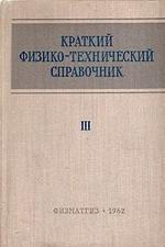 Краткий физико-технический справочник, Том 3, Яковлева К.П., 1960