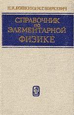 Справочник по элементарной физике, Кошкин Н.И., Ширкевич М.Г., 1972