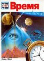 Время, Эрих Юбелакер, 1994