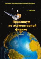 Практикум по элементарной физике, Часть 1, Исаков А.Я., 2011