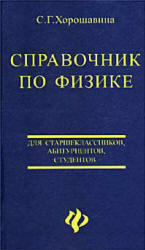 Справочник по физике, Хорошавина С.Г., 2002