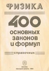 Физика, 400 основных законов и формул, Справочник, Трофимова Т.И., 1993.