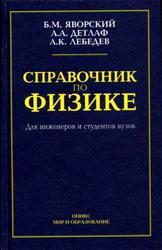Справочник по физике для инженеров и студентов ВУЗов, Яворский Б.М., Детлаф А.А., Лебедев А.К., 2006