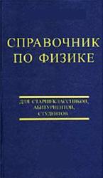 Справочник по физике, Формулы и решения задач