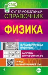 Физика, Справочник, Лымарь А.В., 2013