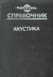 Акустика, Справочник, Сапожков М.А., 1989