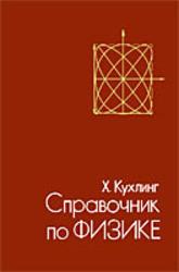 Справочник по физике, Кухлинг Х., 1982