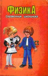 Физика, Справочник школьника, Фещенко Т., Вожегова В., 1996
